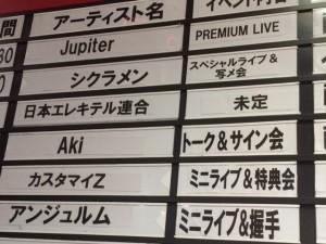 出演者情報に、日本エレキテル連合の名前が(笑)。