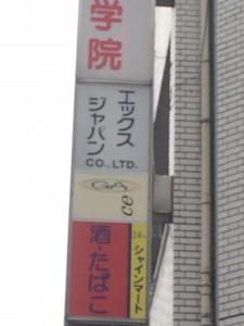 DIAURAの取材場所の近くにあったビルの看板。こういうの見ると、つい写メっちゃいます(笑)。