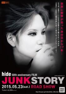 初の映画「JUNK STORY」