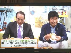 「なんでも鑑定団」でおなじみの玩具蒐集家北原照久さんも、にゃんだらけパンを紹介してくださってます。左側がポンパドウルの三藤社長。