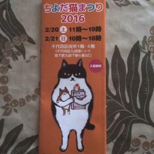 このイラストの猫が可愛くて、Tシャツ等のグッズを購入しちゃった。