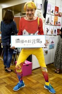 会場には、作家の志茂田景樹さんもいらしてくれました!