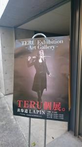 個展には、彼が手がけたジャケット写真等の他、子供時代から描いてきた絵画等がたくさん展示されていました。