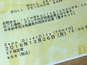 ホントに、88円です。こんなチケット、見たことないね!