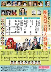 5月大歌舞伎のチラシ☆
