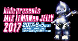 1997年にhideちゃんが始めたノージャンルの画期的なイベント。昨年から、大々的に復活!