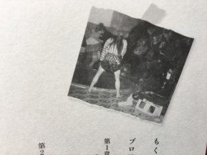 目次ページの右上に、ひっそりと入ってる謎の写真(笑)。