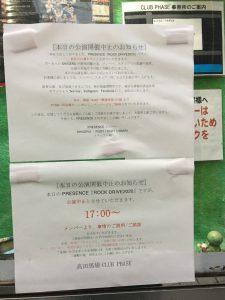 会場外に貼り出されていた「公演中止のお知らせ」